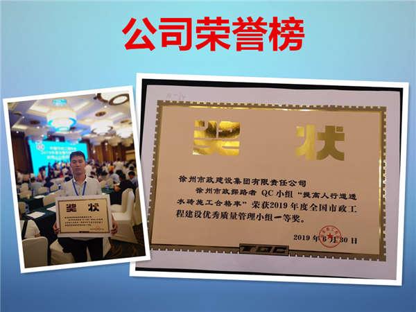 QC小组荣获2019年度全国市政manbetx全站app下载建设优秀质量管理小组一等奖