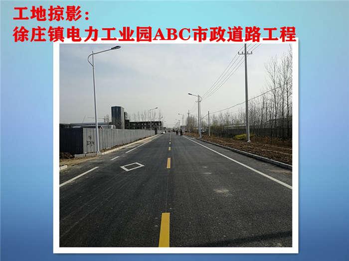 徐庄镇电力工业园ABC市政道路竞博竞猜app